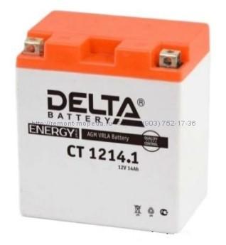 Аккумулятор Puma-250 Delta CT 1214.1