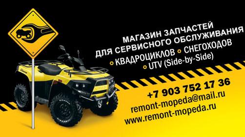 remont-kvadraciklov_vizitka